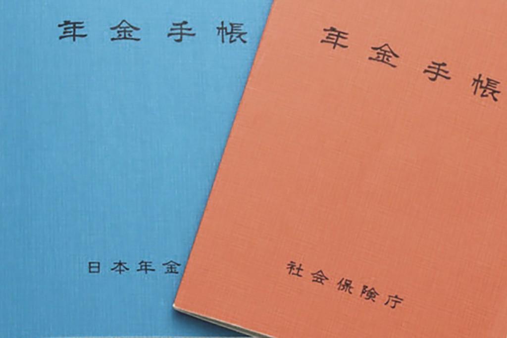 年金手帳イメージ