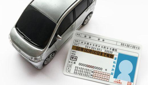 高齢者と運転免許証 – 自主返納と運転経歴証明書