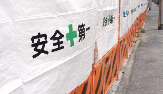 平成29年の労働災害発生状況