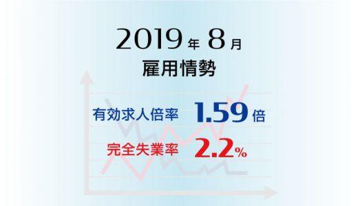 2019年8月の有効求人倍率は1.59倍、完全失業率は2.2%でともに前月と同水準