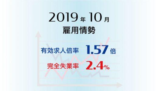 2019年10月の有効求人倍率は1.57倍、完全失業率は2.4%でともに前月と同水準